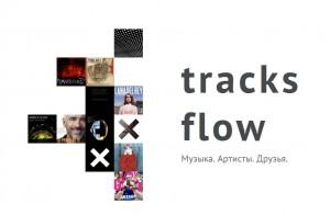 """il: strona główna """"rosyjskiego darmowego Spotify"""" Czy niedługo zniknie z Internetu? (źródło: tracksflow.com)"""